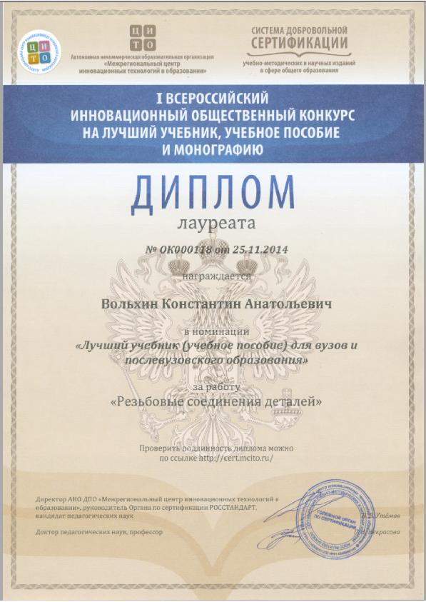 Вольхин К А резюме Диплом лауреата i Всероссийского инновационного общественного конкурса