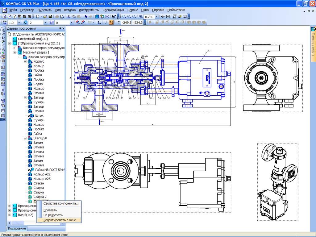 КОМПАС -3D V15 - скачать программу трехмерного моделирования бесплатно Прог